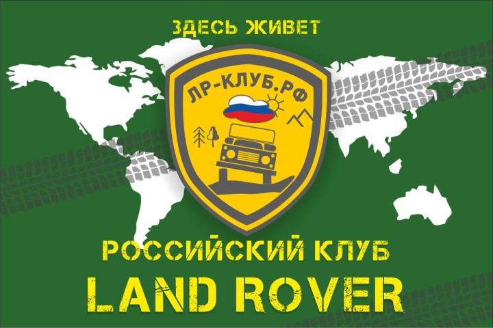 здесь живет land rover клуб